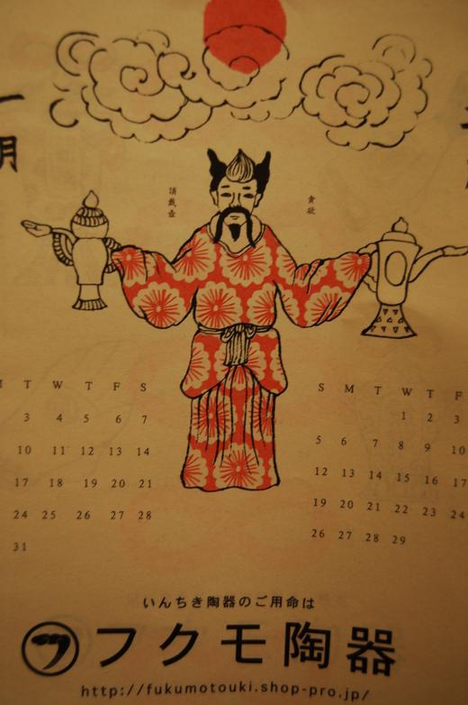 フクモカレンダー_a0019819_1564745.jpg