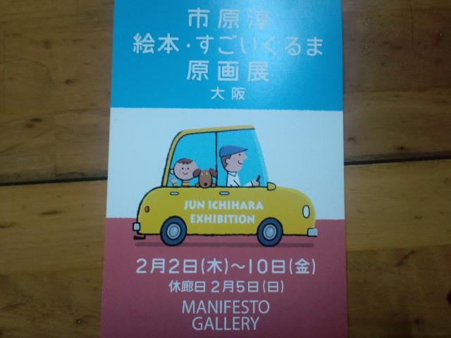 リンク追加しました「Jun Ichihara\'s Illustration」_e0209927_21211044.jpg