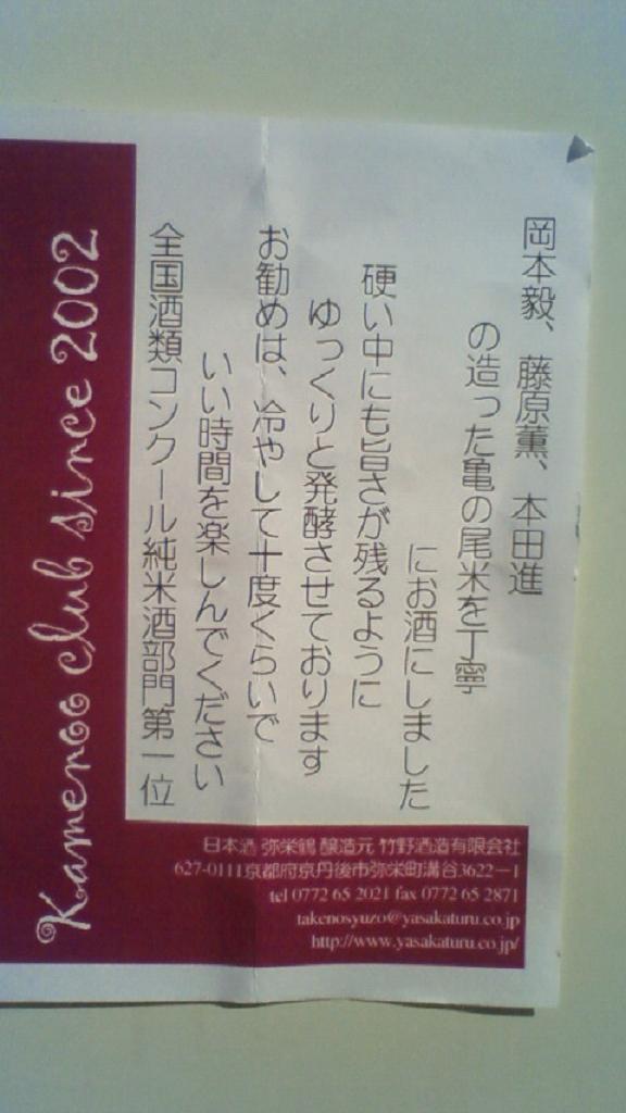 【日本酒】 弥栄鶴 特別純米 無濾過生原酒 亀の尾蔵舞 限定 23BY_e0173738_11564725.jpg