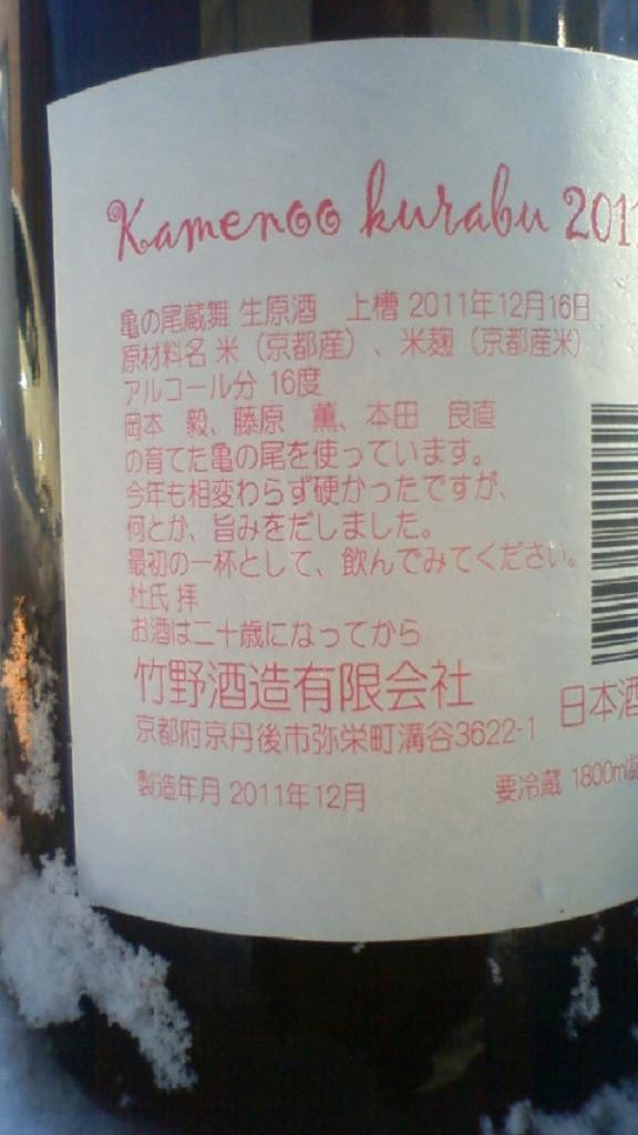 【日本酒】 弥栄鶴 特別純米 無濾過生原酒 亀の尾蔵舞 限定 23BY_e0173738_11573153.jpg