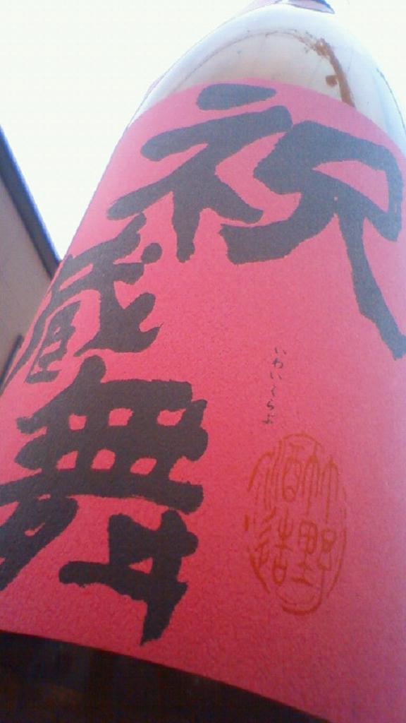 【日本酒】 弥栄鶴 特別純米 無濾過生原酒 亀の尾蔵舞 限定 23BY_e0173738_12111716.jpg