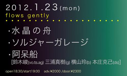 ソルジャーガレージLIVE 2012年1月23日(月)〈 トップ記事固定〉_b0136144_558137.jpg