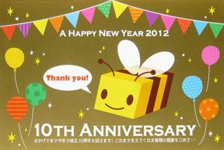 ★新年のごあいさつ★_f0131668_19474950.jpg
