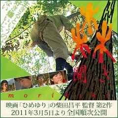 森聞き_d0087595_11501886.jpg