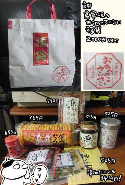 初詣と福袋2012_e0022403_1121081.jpg