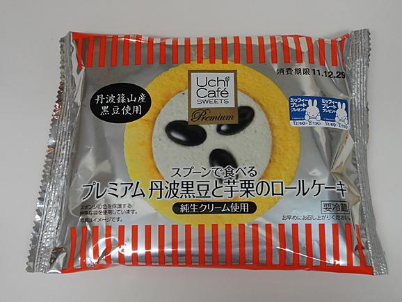 Uchi cafe sweetsの新作_e0230011_16584926.jpg