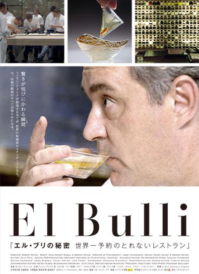 映画'エル・ブリの秘密'_c0141025_1917875.jpg