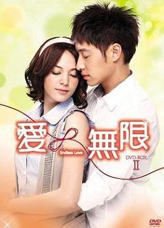 台湾ドラマ「愛∞無限」最終回まで視聴終了♪_a0198131_22143749.jpg