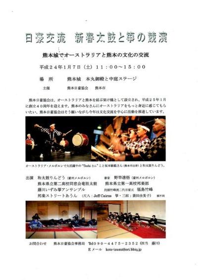 日豪交流 新春太鼓と箏の競演 平成24年1月7日(土)_c0085539_634558.jpg