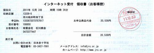 復興支援キャンペン義援金送金しました。_b0142750_1842260.jpg