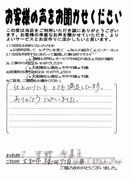 大和市福田7/琉球畳清流/お客様の声_b0142750_23394795.jpg