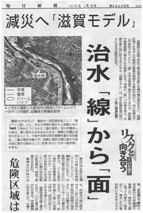 流域治水「滋賀モデル」/荒崎水害 記事(1)_f0197754_23265322.jpg