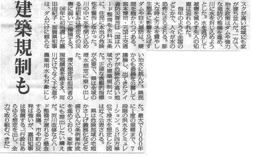 流域治水「滋賀モデル」/荒崎水害 記事(1)_f0197754_23271082.jpg
