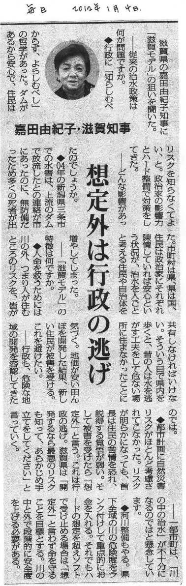 流域治水「滋賀モデル」/荒崎水害 記事(1)_f0197754_23353155.jpg