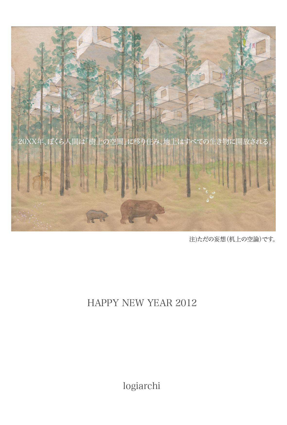HAPPY NEW YEAR_d0158573_2224561.jpg
