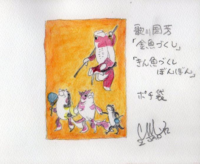 歌川国芳_e0232277_1029296.jpg