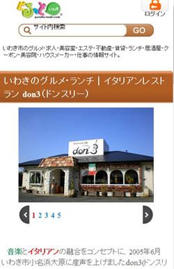2012年、今年も「ぐるっとグループ」よろしくお願い致します!! by ぐるっと会津_d0250986_1121030.jpg