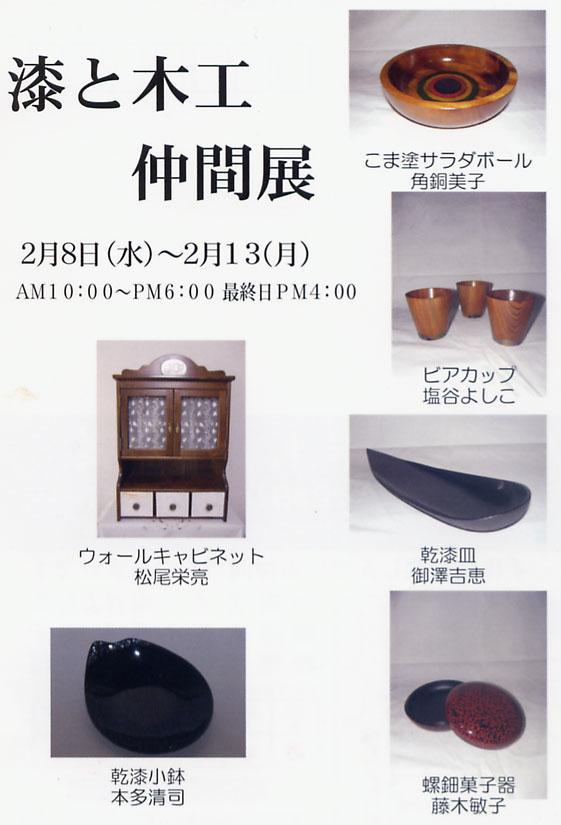 漆と木工 仲間展 のお知らせ_e0115686_14514678.jpg