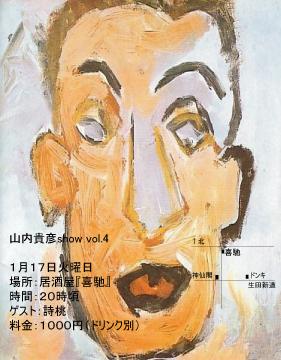 山内貴彦show vol.4 at 居酒屋『喜馳』_c0161915_1750525.jpg