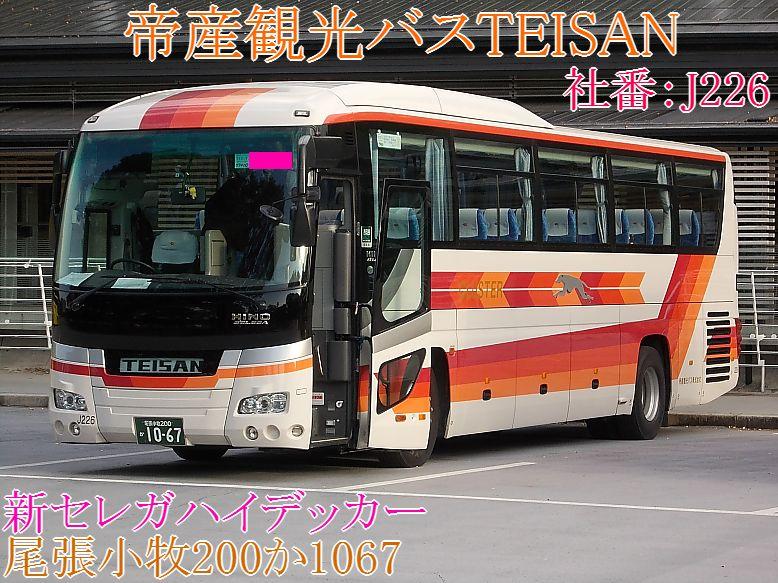 帝産観光バス 1067_e0004218_20310100.jpg