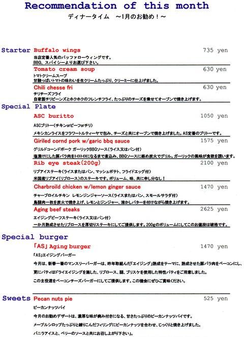 2012年1月のお勧め。_a0142320_10174985.jpg