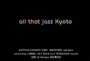 all that jazz KYOTO_e0230141_1430842.jpg