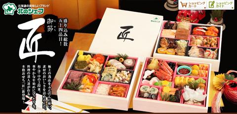 商品ロゴ : 「匠」・「和」 株式会社北のシェフ様_c0141944_23545520.jpg