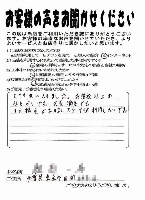 千葉県東金市/琉球畳/お客様の声_b0142750_01431.jpg