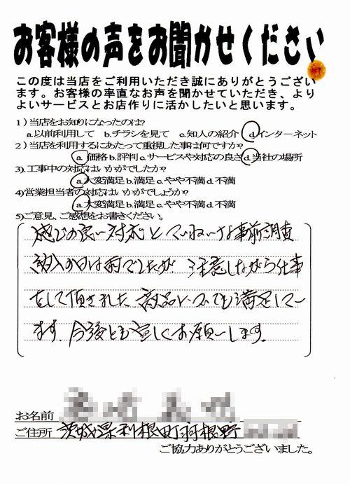 茨城県利根町羽根野/琉球畳清流/お客様の声_b0142750_0322567.jpg