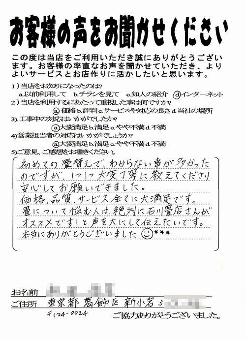 東京都葛飾区新小岩3/琉球畳清流/お客様の声_b0142750_0464769.jpg