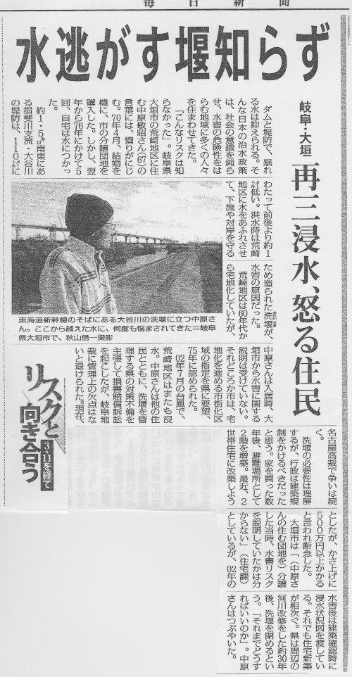 流域治水「滋賀モデル」/荒崎水害 記事(2)_f0197754_14522245.jpg