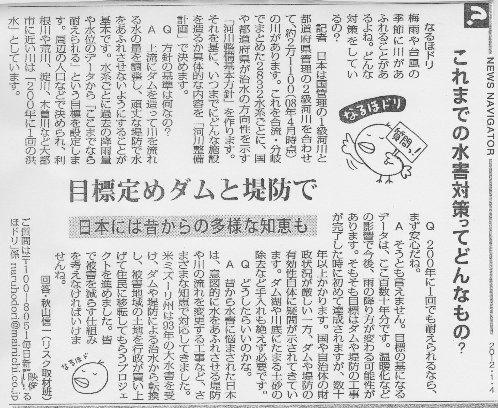 流域治水「滋賀モデル」/荒崎水害 記事(2)_f0197754_14525016.jpg
