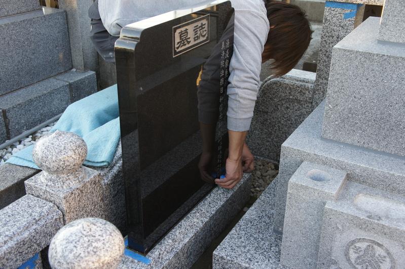 Y家様 墓所リフォーム工事~据付工事②~  2011.12.17_e0223769_20233847.jpg