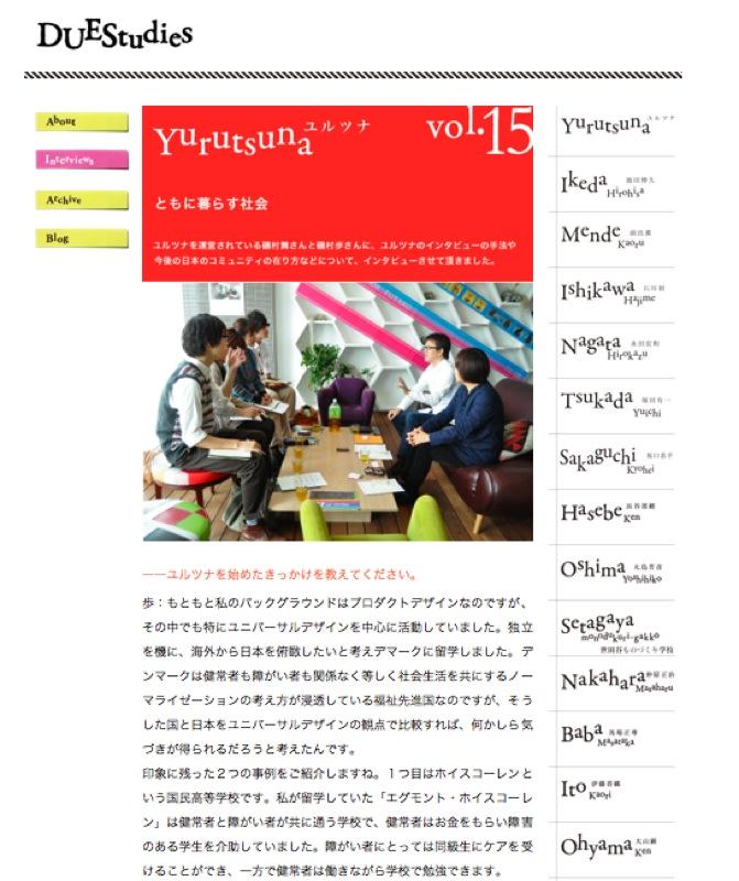 「ユルツナ」のインタビュー記事が掲載されました。_f0015295_23492335.jpg