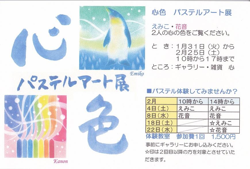 心色 パステルアート展_e0202518_9104987.jpg