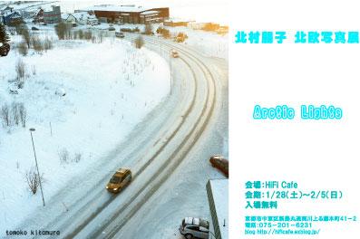 北村朋子 北欧写真展 「Arctic Lights」_e0230141_14222568.jpg