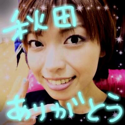 ありがとう秋田☆〃_b0174553_17515469.jpg
