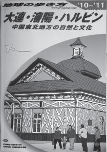 """戦前期のガイドブックは現在、どれだけ""""使える"""" か_b0235153_14285272.jpg"""