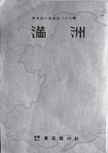 """戦前期のガイドブックは現在、どれだけ""""使える"""" か_b0235153_14305687.jpg"""