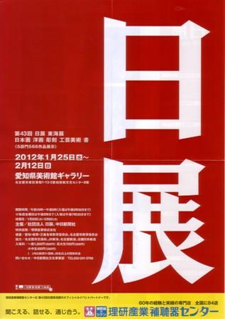 第43回 日展 東海展_e0126489_14532340.jpg