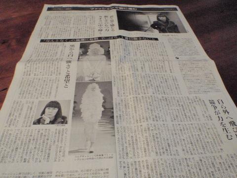 インタビュー2012「ファッションで前に進む」(@朝日新聞)_f0064203_8535787.jpg