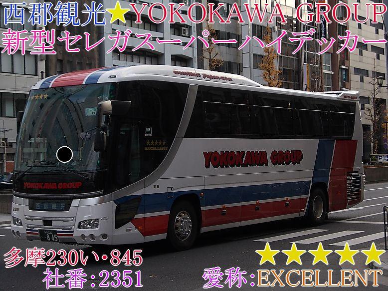 西郡観光(YOKOKAWA GROUP) 2351_e0004218_20502732.jpg