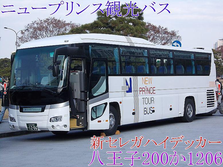ニュープリンス観光バス 1206_e0004218_2162151.jpg