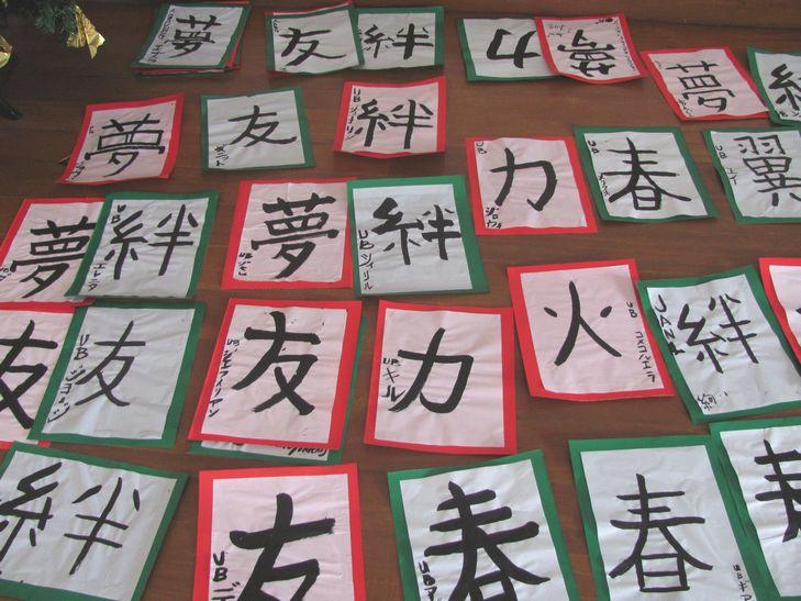 書初め大会 New Year Calligraphy writing 2012_a0109542_1245946.jpg