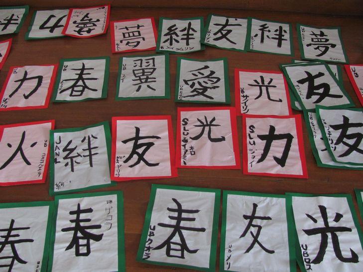 書初め大会 New Year Calligraphy writing 2012_a0109542_125158.jpg