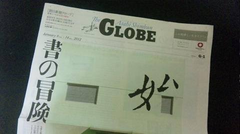 今日の「朝日新聞GLOBE」がおもしろい_c0141944_22401757.jpg