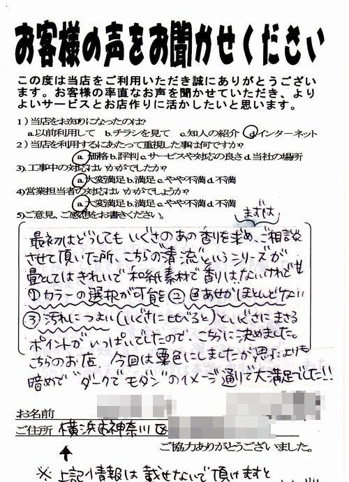 横浜市神奈川区/琉球畳/お客様の声_b0142750_18521917.jpg