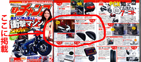 PCX コブ加工 雑誌掲載!!_e0114857_15552935.jpg