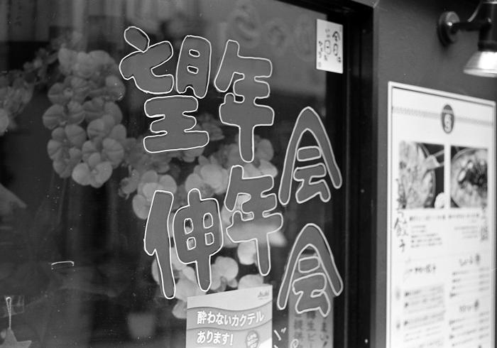 望年会伸年会_c0182775_21435334.jpg