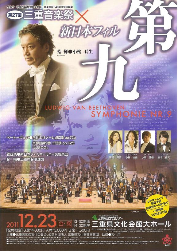 三重音楽祭「第九」_f0208202_1341070.jpg